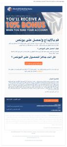 WorldWideMarkets Deposit Promo Email - Arabic