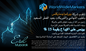 WorldWideMarkets 2015 Eid Promo